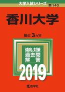 香川大学(2019)