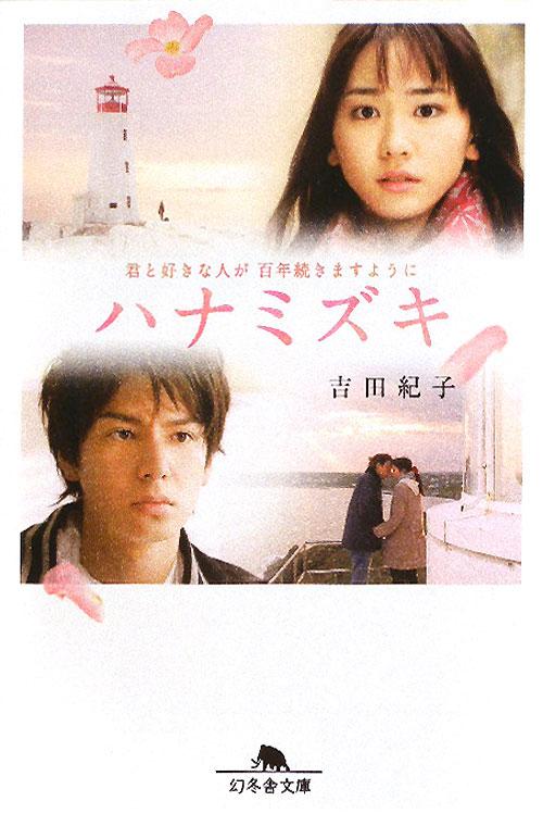 ハナミズキ (幻冬舎文庫) [ 吉田紀子(脚本家) ]
