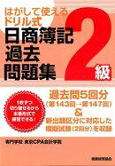 日商簿記過去問題集2級 第143回→第147回