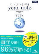 year note(2015 内科・外科編)