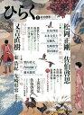 ひらく(1) 特集1:日本文化の根源へ/特集2:現代という病 [ 佐伯啓思 ]