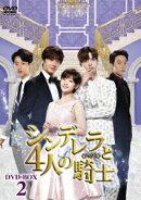 【予約】シンデレラと4人の騎士<ナイト> DVD-BOX2