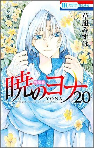 暁のヨナ(20) (花とゆめコミックス) [ 草凪みずほ ]