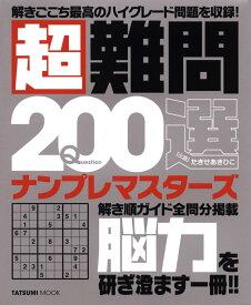 超難問200選ナンプレマスターズ (タツミムック)