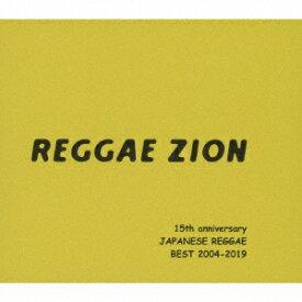REGGAE ZION 15th anniversary ~ジャパニーズレゲエベスト 2004-2019~ [ (V.A.) ]