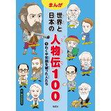 まんが世界と日本の人物伝100(1) わくや常識を破った人たち