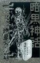 暗黒神話 [ 諸星大二郎 ]