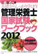 管理栄養士国家試験ワークブック(2012年版)