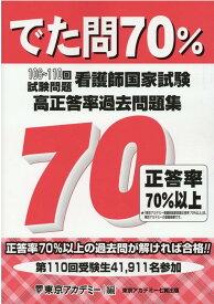 看護師国家試験高正答率過去問題集 でた問70% 106~110回試験問題 [ 東京アカデミー ]