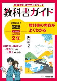 教科書ガイド 中学2年 国語 光村図書版