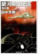 銀河英雄伝説(10(落日篇))