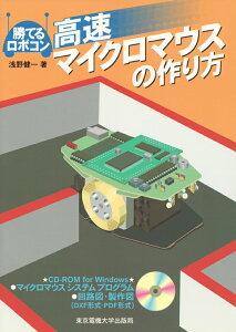 高速マイクロマウスの作り方 (勝てるロボコン) [ 浅野 健一 ]
