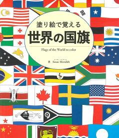 楽天市場世界 国旗 ぬりえの通販