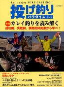 投げ釣りパラダイス(2019 秋冬号)