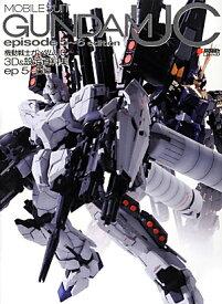 機動戦士ガンダムUC 3D&設定資料集(ep 5〜6編) (Dengeki hobby books)