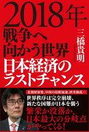 2018年 戦争へ向かう世界 日本経済のラストチャンス
