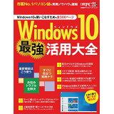 Windows10最強活用大全 (日経BPパソコンベストムック)