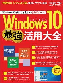 日経BPパソコンベストムック Windows10 最強活用大全 [ 日経PC21 ]