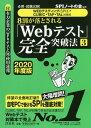 8割が落とされる「Webテスト」完全突破法(3 2020年度版) 必勝・就職試験!【WEBテスティング(SPI3)・ [ SPIノー…