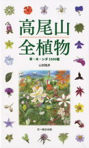 高尾山全植物 草・木・シダ1500種