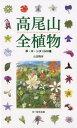 高尾山全植物 草・木・シダ1500種 [ 山田隆彦 ]