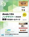 Jimdoで作るノンデザイナーのための集客できるホームページ [ 藤川佑介 ]