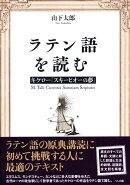 【予約】ラテン語を読む キケロー「スキーピオーの夢」