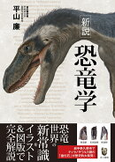 新説恐竜学