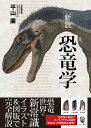 新説恐竜学 [ 平山廉 ]