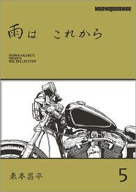 雨はこれから(vol.5) (Motor Magazine Mook) [ 東本昌平 ]
