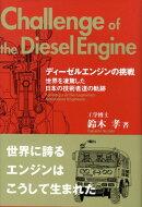 ディーゼルエンジンの挑戦改訂新版