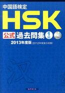 中国語検定HSK公式過去問集1級(2013年度版)