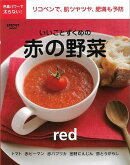 【バーゲン本】いいことずくめの赤の野菜