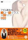 アダム徳永のスローセックス大全(全3巻) [ アダム徳永 ]