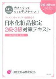 大きくなってもっと学びやすい!!日本化粧品検定 2級・3級対策テキスト コスメの教科書 [ 小西さやか ]