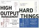 HARD THINGS + HIGH OUTPUT シリコンバレーの経営書セット [ アンドリュー・S・グローブ ]