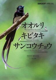オオルリ・キビタキ・サンコウチョウ (BIRDER SPECIAL) [ BIRDER編集部 ]
