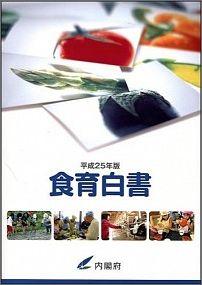 食育白書(平成25年版)