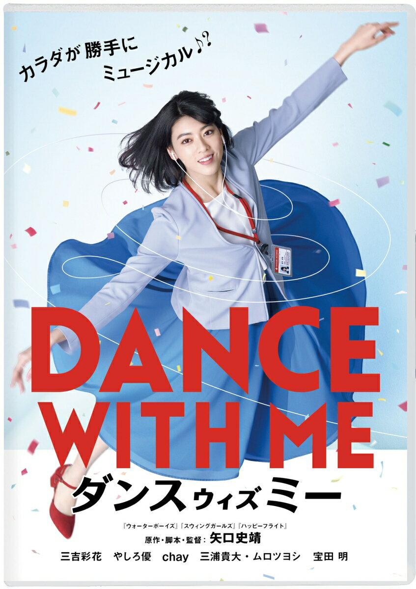 予約受付中!12/18発売『ダンスウィズミー』DVD&Blu-ray