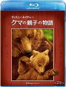 ディズニーネイチャー/クマの親子の物語【Blu-ray】