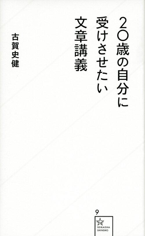 20歳の自分に受けさせたい文章講義 (星海社新書) [ 古賀 史健 ]