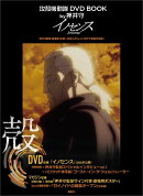 攻殻機動隊 DVD BOOK by押井守 イノセンス