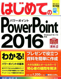 はじめてのPowerPoint2016 (Basic master series) [ 高橋慈子 ]