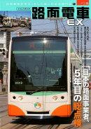 路面電車EX(vol.11)