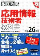 応用情報技術者教科書(平成26年度)