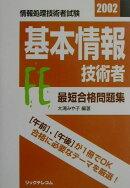 最短合格問題集 基本情報技術者(2002)