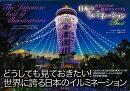 【バーゲン本】日本のイルミネーションBest