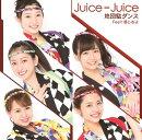 地団駄ダンス/Feel!感じるよ (初回限定盤A CD+DVD)