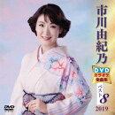 市川由紀乃DVDカラオケ全曲集ベスト8 2019
