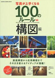 写真が上手くなる100のルール 構図編 (学研カメラムック) [ CAPA編集部 ]